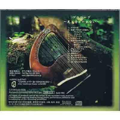 CD裏面.jpg