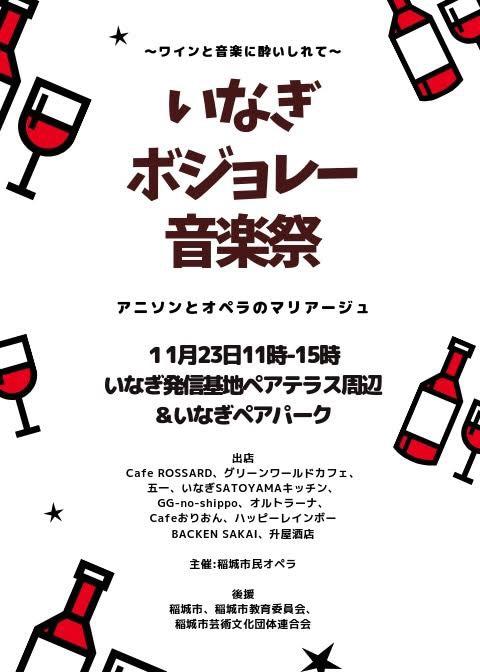 いなぎボジョレー音楽祭.jpg