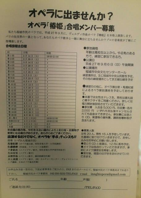 稲城市民オペラ.png