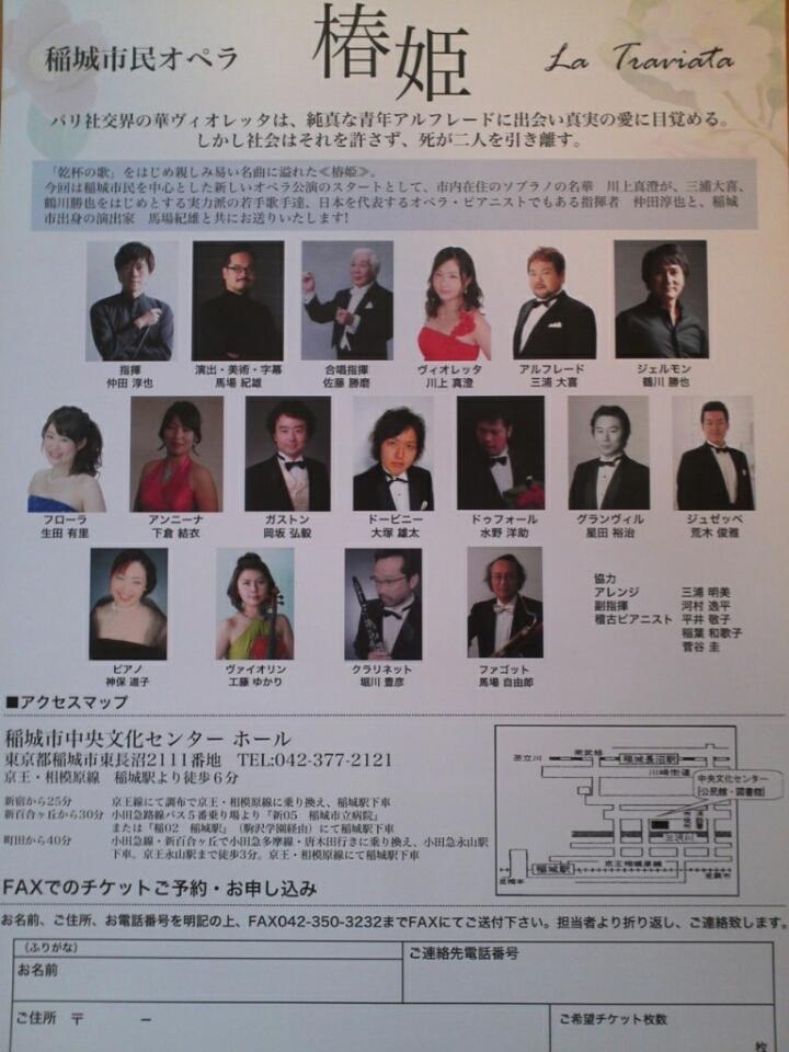稲城市民オペラ:裏.jpg