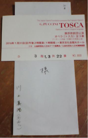 置きチケット.jpg